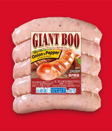 あふれる肉汁、食べ応え満点の本格フランク「ジャイアントBOOフランク(オニオン&ペッパー)」新発売