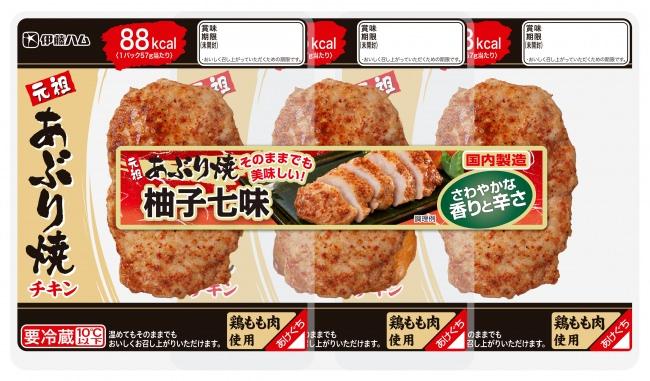 「元祖あぶり焼 柚子七味」を新発売