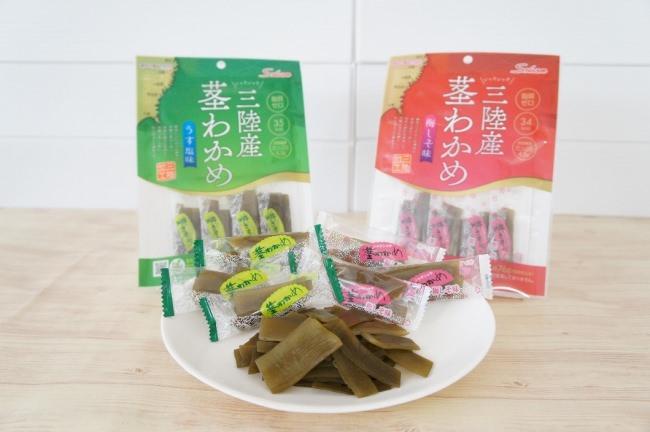 三陸海岸で収穫したわかめを採用した素材菓子『三陸産茎わかめ』4月1日より、全国発売開始!!