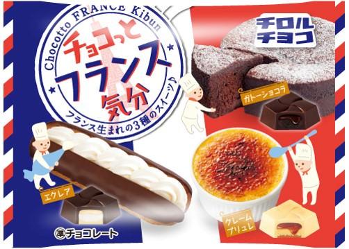 新商品「チョコっとフランス気分」を発売