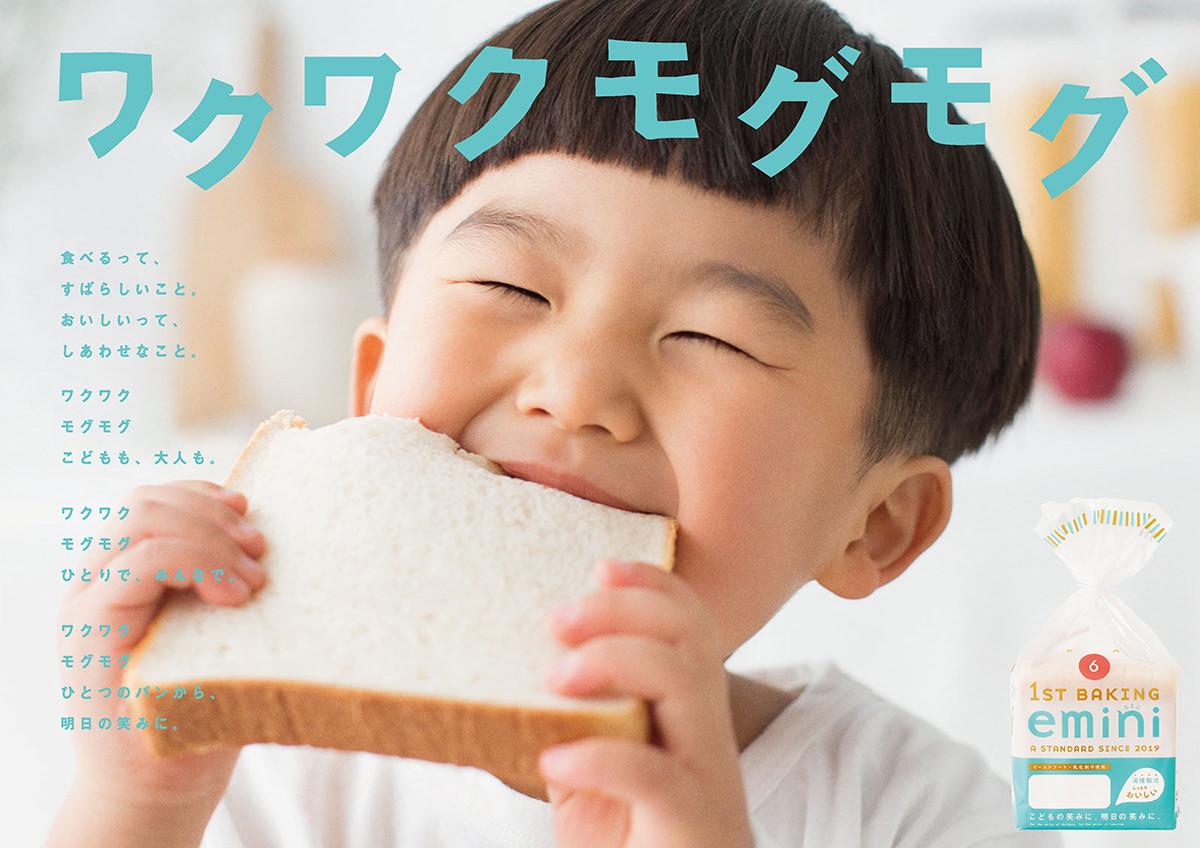 第一パンの食事パン新ブランド「emini(エミニ)」誕生。第一弾の『emini 食パン』が3月1日(月)発売