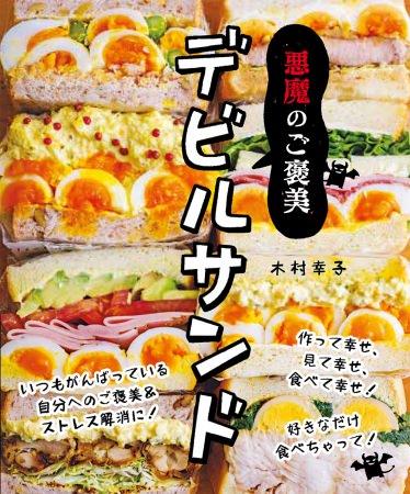 いつもがんばっている自分へのご褒美&ストレス解消に! 身も心も大満足の、断面萌えサンドイッチの簡単レシピBOOKがついに登場!