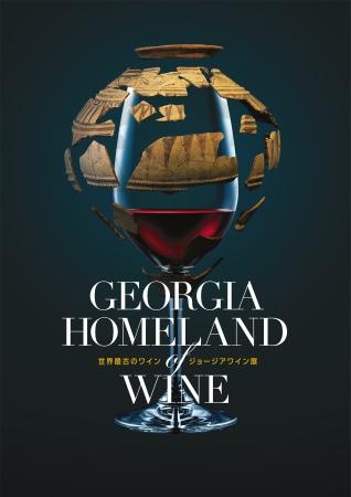 寺田倉庫のイベントスペースB&C HALLにおいて「GEORGIA Homeland of Wine 世界最古のワイン ジョージアワイン展」を3月10日より開催