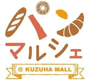 第2回 パンマルシェ@くずはモール開催! 大阪・京都で人気のパン、約50店舗が くずはモールに大集結!