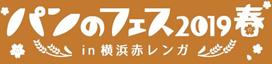 #パンのフェス 達人の美魔女軍団からついでの観光客まで、平日ならではの楽しみ方が満載! 「パンのフェス2019春 in 横浜赤レンガ」スタート!