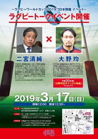 二宮 清純 × 大野 均 ラグビートークイベント開催! 3月17日(日) 12:30~