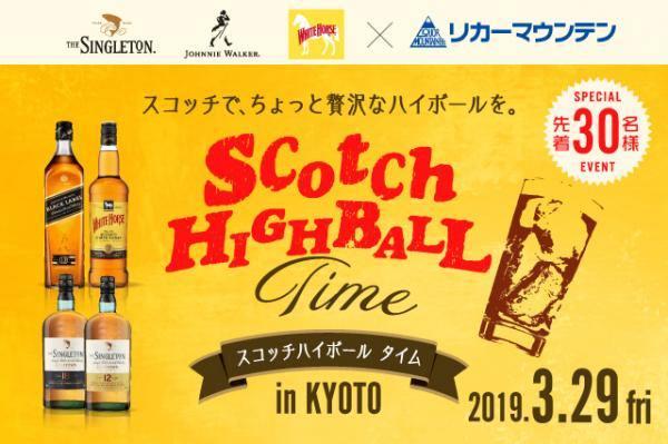 スコッチで、ちょっと贅沢なハイボールを。 『スコッチハイボール タイム in KYOTO』 2019年3月29日(金) 開催決定!