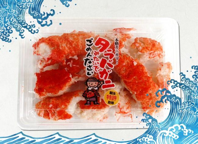 今話題のカニカマ、若女食品より新商品「タラバガニみたいでごめんなさい」発売決定!