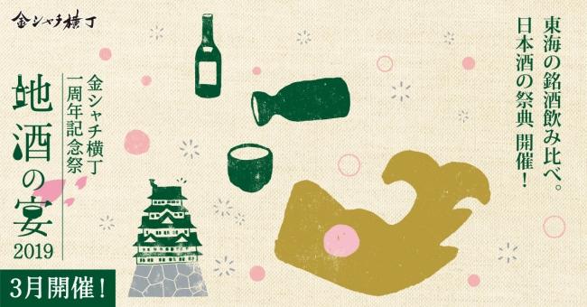 金シャチ横丁1周年記念祭 「地酒の宴 2019春」開催