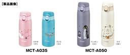 新発売 ステンレスミニボトル<サハラマグ> MCT-A035/A050