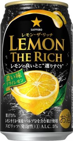 開発に5年をかけたサッポロビールのこだわり!4月2日発売の新商品「レモン・ザ・リッチ」レモンサワーFAN CLUB発足
