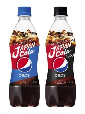 """日本の""""コーラ好き""""が「うまい!」と唸る味わいを追求「ペプシ ジャパンコーラ」誕生~日本限定商品~"""