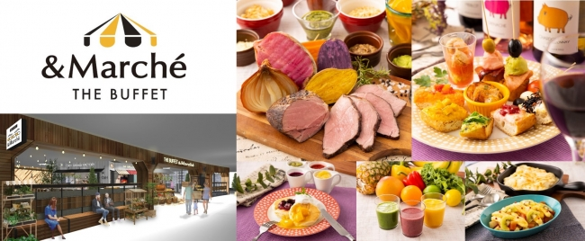 「THE BUFFET &Marche」イメージ