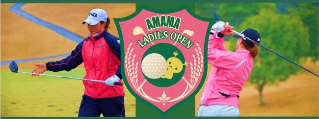 「第2回あままレディースオープン」を3月7日にABCいすみゴルフコースにて開催しました