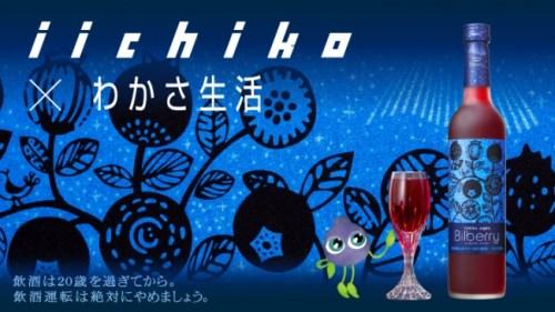 三和酒類「iichiko」×わかさ生活ビルベリーリキュール『いいちこナイトビルベリー』WEB予約販売開始!