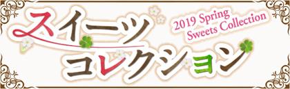 2019年おすすめはじまりの季節『春』に食べたい春スイーツ3選!!