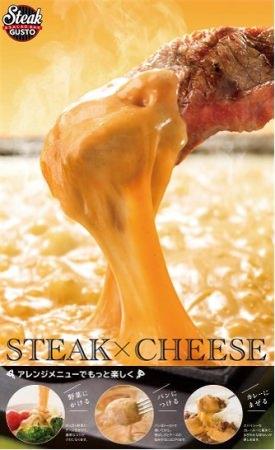 """【熱々だからさらに""""追いチー""""!】まるで、とろけるチーズの露天風呂ステーキガストの「ステーキ×チーズ」フェア"""