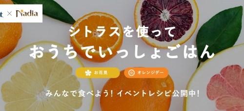「Sunkist®(サンキスト®)」とレシピサイト「Nadia(ナディア)」がタイアップ!様々なイベントに合わせたシトラスのレシピを公開中!