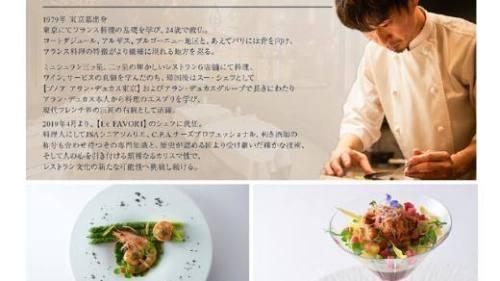 現代フレンチの巨匠 アラン・デュカス の右腕 三ツ星レストランで経験を積んだ古澤英夫がシェフに就任 東京ガーデンテラス紀尾井町「Le FAVORI」4月1日リニューアルオープン