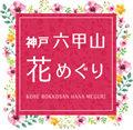 可憐に咲く花々と季節限定グルメを満喫! 「神戸 六甲山花めぐり」 お得な前売券を4月1日(月)から発売開始!
