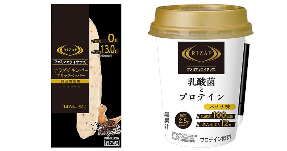 ファミマ×ライザップ新商品『サラダチキンバーブラックペッパー』『乳酸菌とプロテイン』4月2日(火)発売
