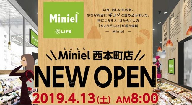 街にくらす人、はたらく人の「ちょうどいい」を叶える新業態店舗「Miniel(ミニエル)」が誕生!Miniel西本町店オープンのお知らせ