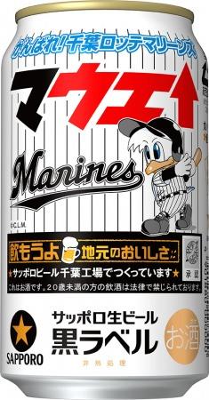 サッポロ生ビール黒ラベル 「千葉ロッテマリーンズ缶」限定発売