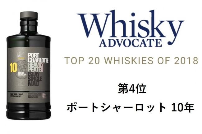 シングルモルト・スコッチウイスキー 「ポートシャーロット10年」アメリカのウイスキー専門誌が選ぶトップ20の第4位に