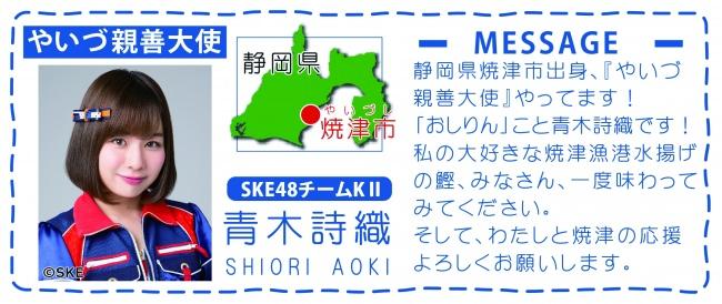 SKE48チームKⅡ 青木詩織さんも応援して戴いてます。
