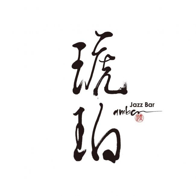 宇田川カフェグループから渋谷に新店舗「Jazz bar 琥珀-amber-」4月12日オープン
