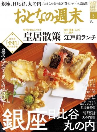 「一冊まるごと皇居周辺エリアを大特集!」おとなの週末5月号、本日発売♪