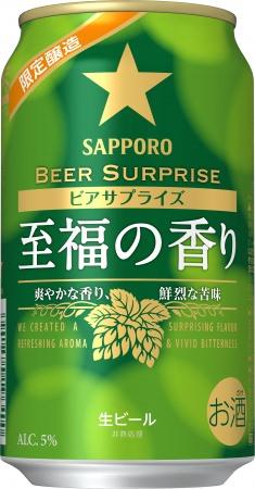 ファミリーマートとサッポロビールが共同開発 「サッポロ ビアサプライズ 至福の香り」新発売 ~4月23日よりファミリーマートで数量限定発売~