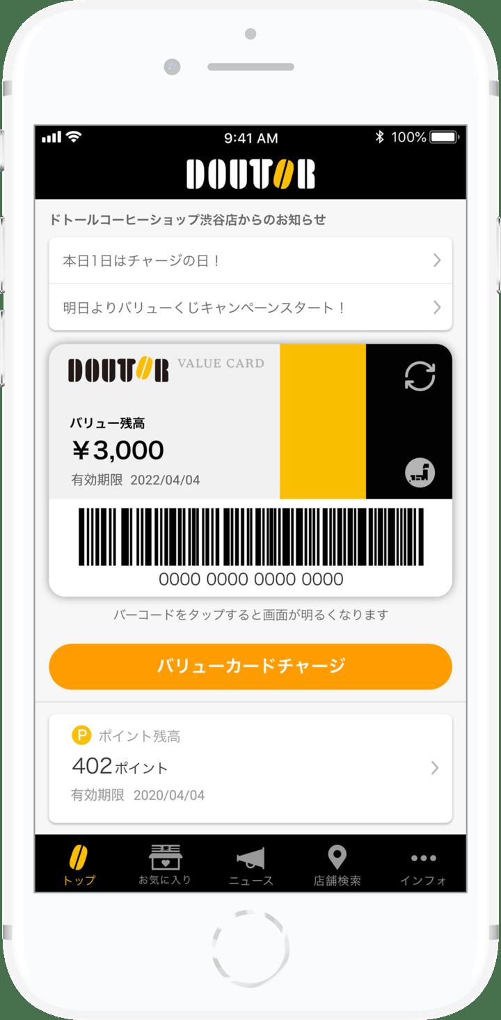 「ドトール バリューカード」専用アプリ運用開始 カードを携帯しなくてもスマホで簡単決済