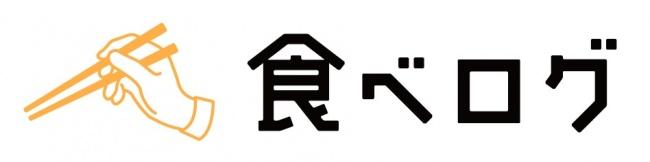 「食べログ パン 百名店 2019」を発表!北海道から九州まで、口コミ評価の高いパンの名店TOP100