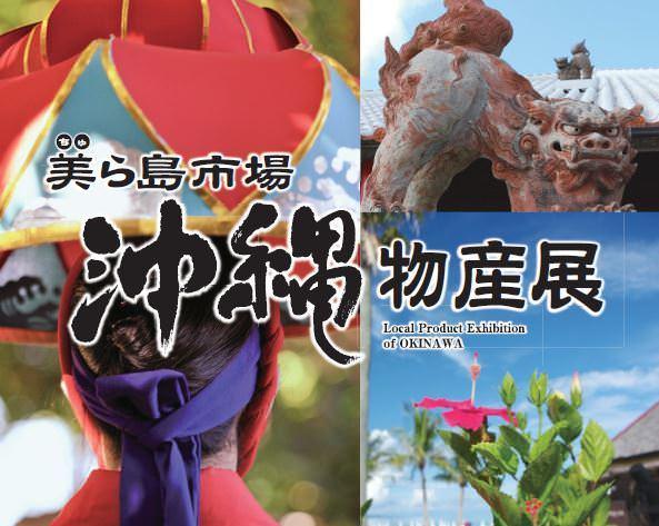 ~GWは「ららぽーと磐田」で沖縄を満喫!~ 沖縄フェスティバル in ららぽーと磐田開催!