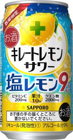 「サッポロ キレートレモンサワー塩レモン」限定発売~塩をプラスした夏期限定商品!~
