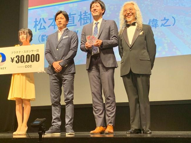 プラチナスポンサー賞受賞
