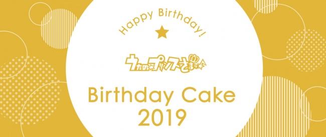 『うたの☆プリンスさまっ♪』バースデーケーキ企画 第2弾!6月に誕生日を迎える「四ノ宮那月」「来栖 翔」バースデーケーキセットの受注が受付開始!