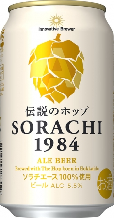 「SORACHI1984 Outdoor Beer Theater in Shibuya Cast」を渋谷で開催