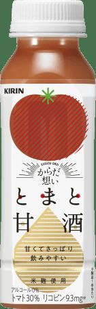「キリン からだ想い とまと甘酒」6月18日(火)新発売