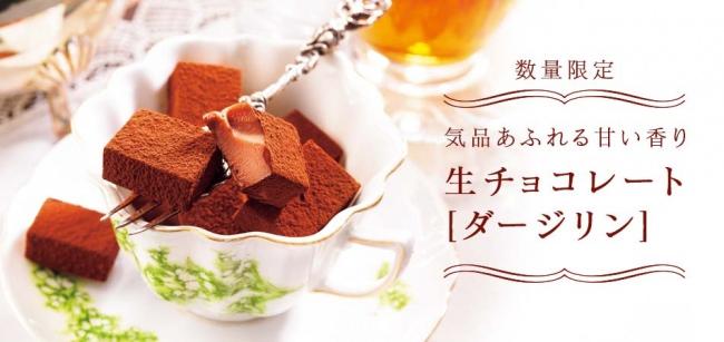【限定商品】華やかにダージリンが香る生チョコレートを、5月7日より販売中!