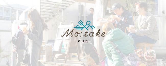 地域食材を使ったメニュー・商品開発から、ポップアップストア・イベント開催までワンストップで支援するサービス「Mo:take PLUS(モッテイク プラス)」を本格始動