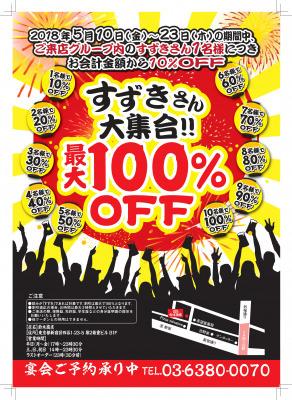 「すずき」さんにいつも嬉しい大衆酒場「鈴木商店」がオープン! オープンを記念して、名字が「すずき」さんのご来店で、 最大100%OFFになるキャンペーンを実施!