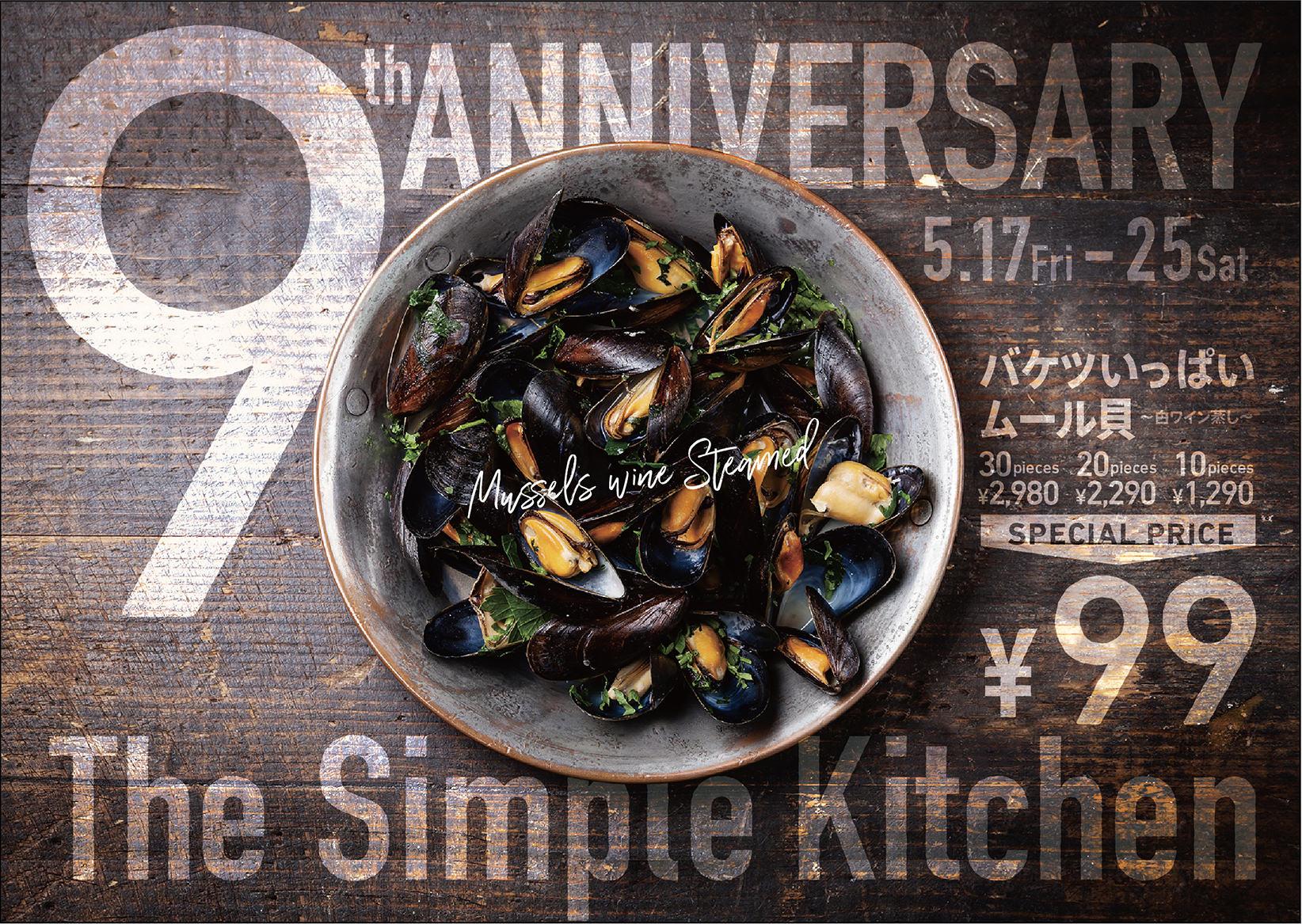 看板メニュー『バケツいっぱいのムール貝』を全サイズ99円で提供  シンプルキッチン南青山の9周年フェアを5/17~開催