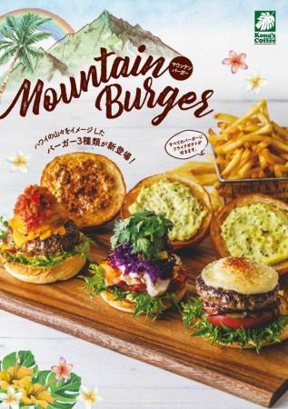 丸亀製麺を運営するトリドールのカフェブランド「コナズ珈琲」からハワイの山々をイメージしたバーガー3種類が新登場!