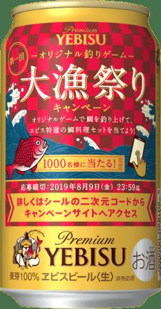 コンビニエンスストア限定 ヱビスビール 大漁祭りキャンペーンデザイン缶発売