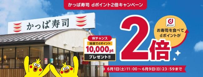 お寿司を食べておトクなチャンス!dポイント2倍キャンペーン実施