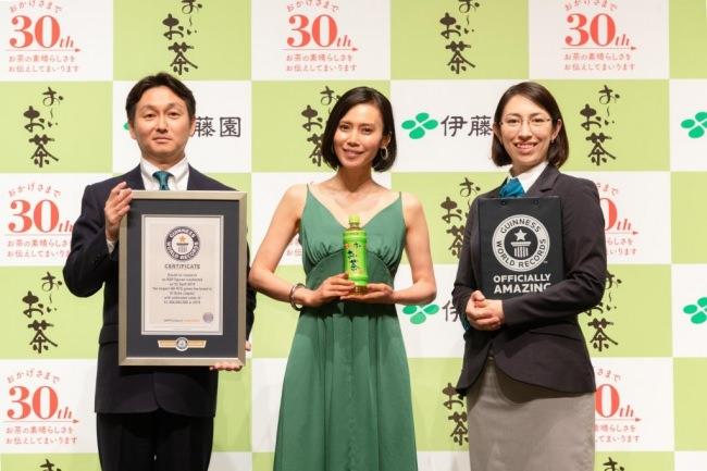 「お~いお茶」発売30周年記念記者発表会~「お~いお茶」 ブランド ギネス世界記録™公式認定証授与式~