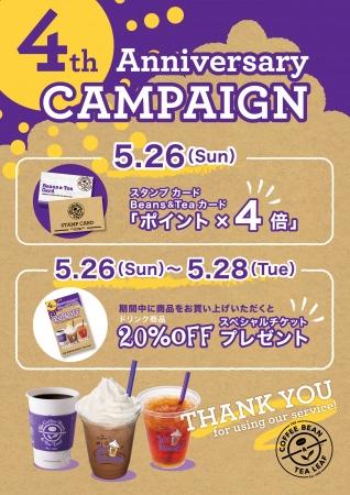 コーヒービーン&ティーリーフ 日本上陸4周年記念『4th  Anniversary CAMPAIGN』