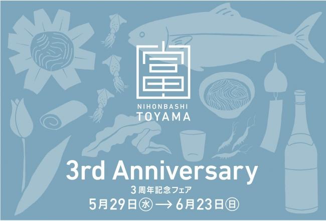 「日本橋とやま館開館3周年記念フェア~TOYAMA JAPAN 2019~」開催 <3周年特別展示>富山シャクヤクと工芸品の饗宴・新元号「令和」記念展・シアター・オリンピックス展ほか